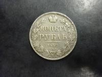 Russie, Rouble argent 1840